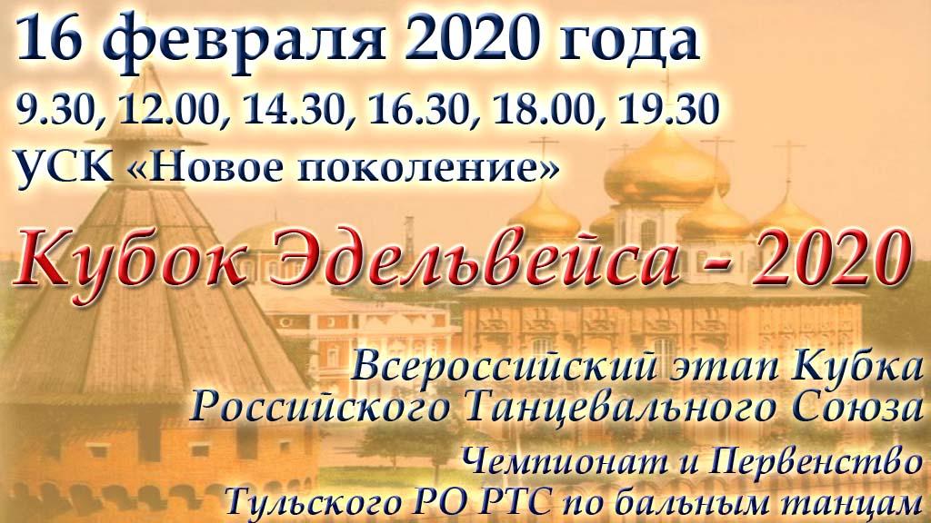 16 февраля 2020 года<br>УСК Новое поколение<br>Рейтинговое Первенство<br>Тульского РО РТС 2020